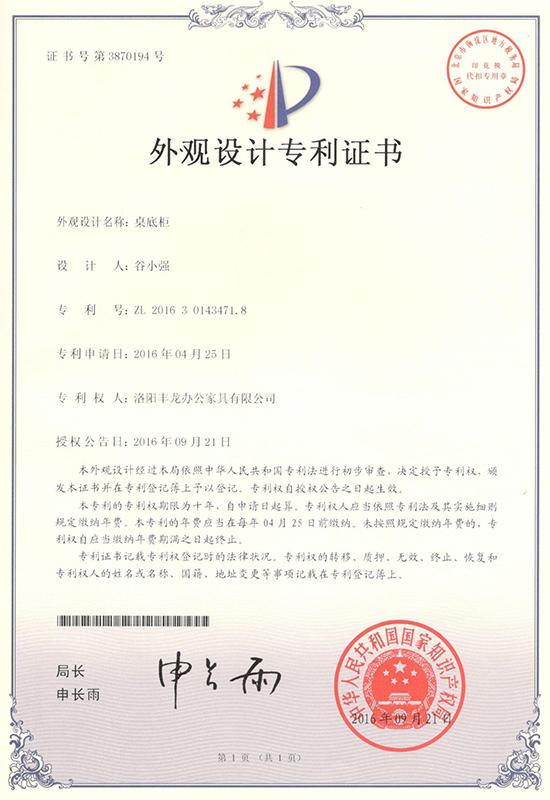 桌底柜专利证书