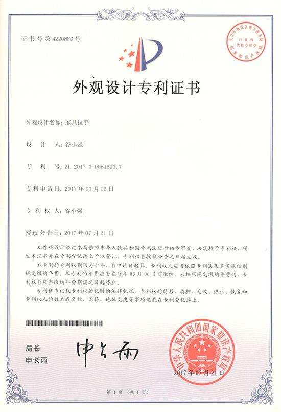 家具拉手专利证书