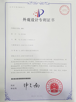 酒柜专利证书