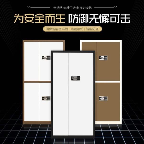 通门保密柜