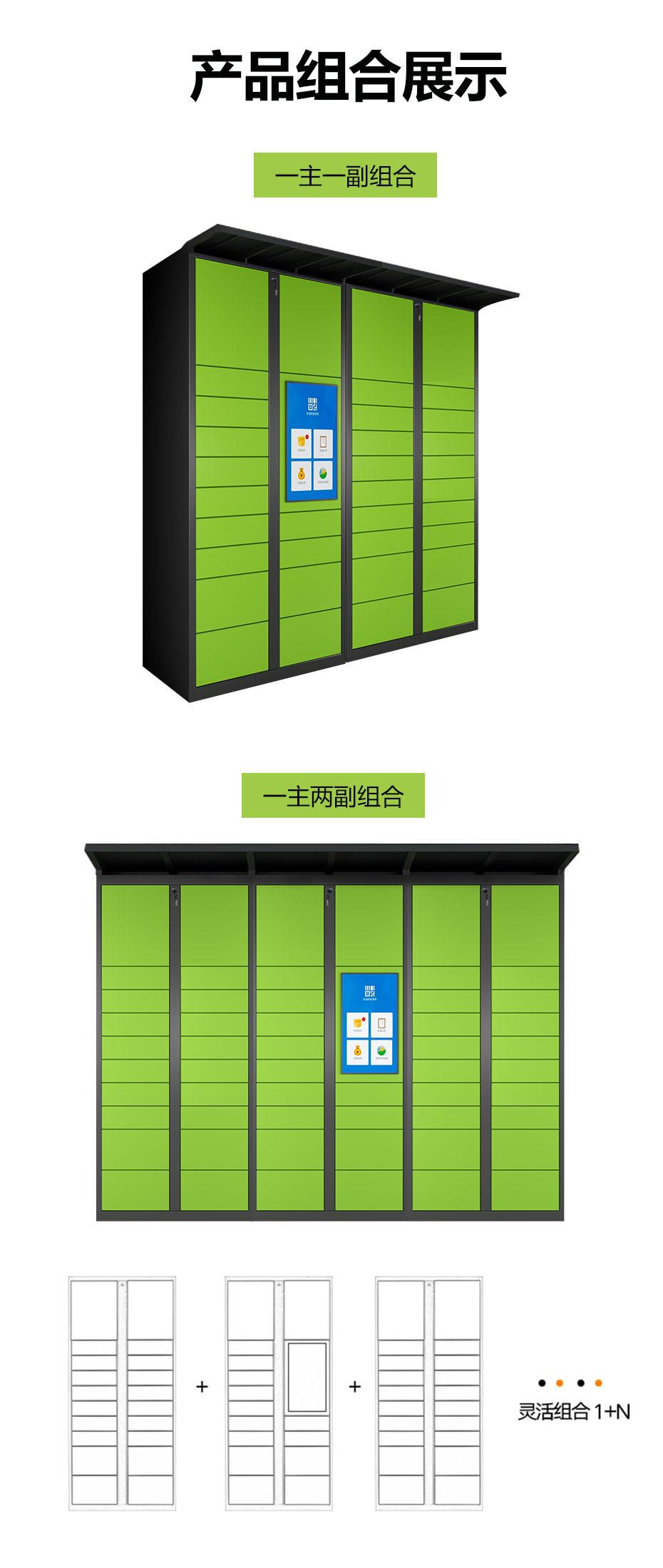 快递柜网站_04