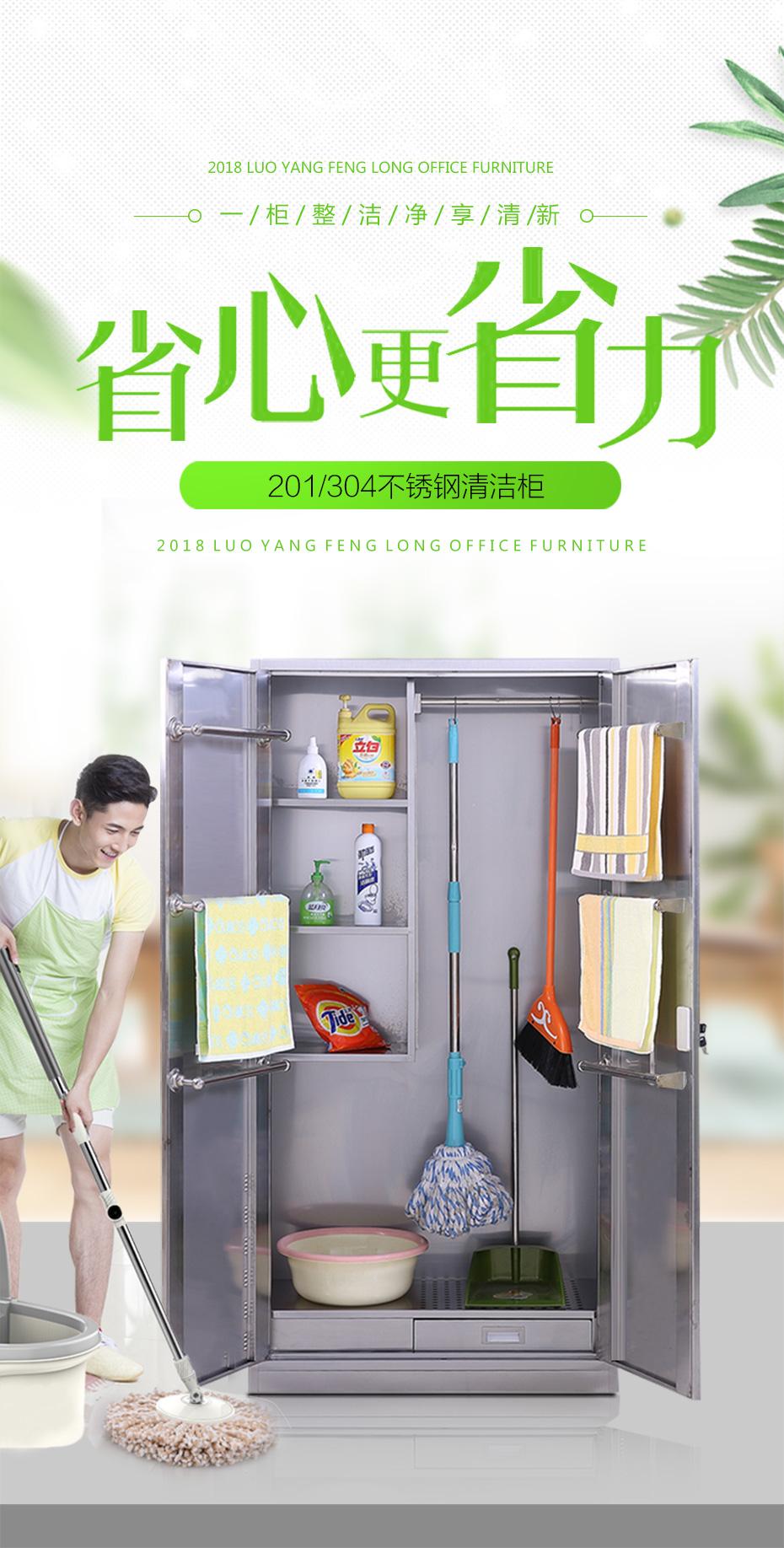 不锈钢清洁柜