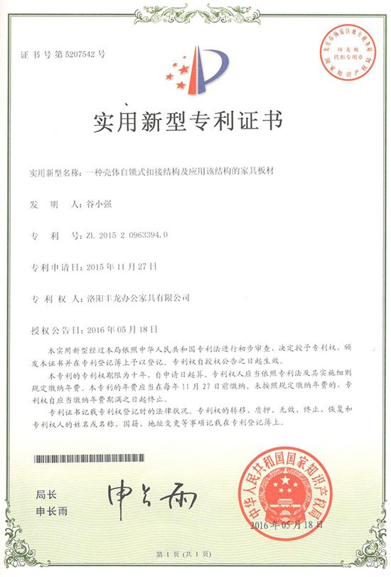 一种壳体自锁式扣接结构及应用该结构的家具板材专利证书