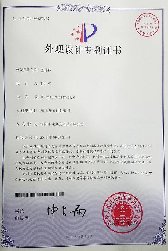 文件柜专利证书