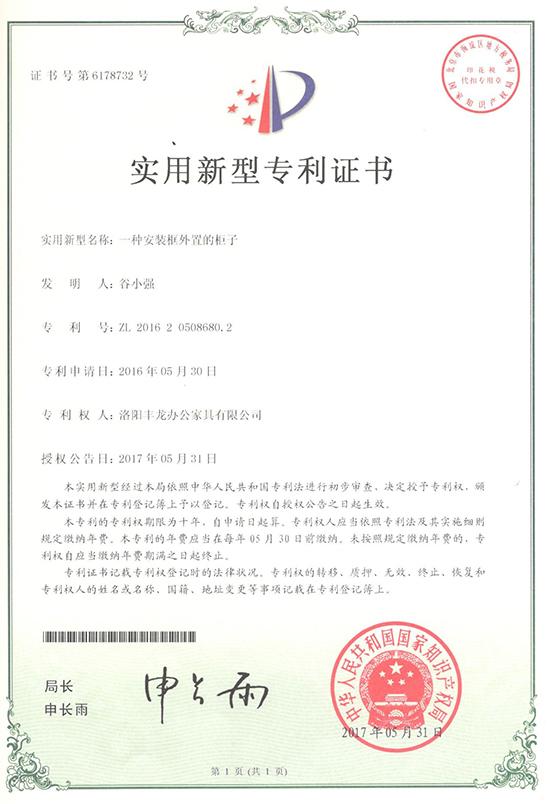 一种安装框外置的柜子专利证书