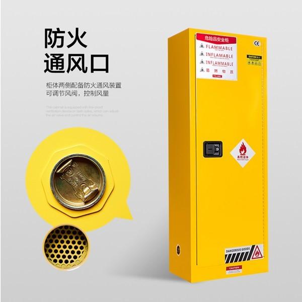 危险品安全柜黄色