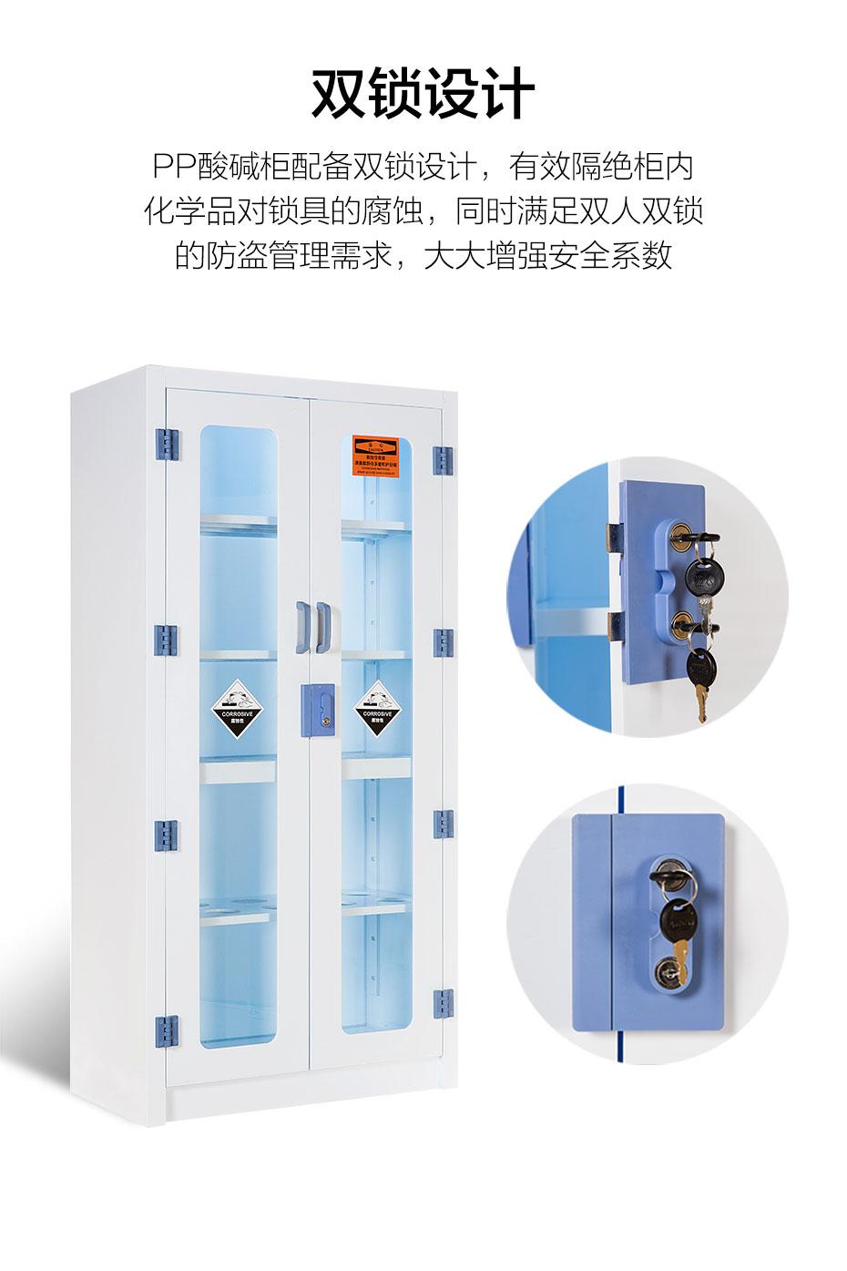 PP酸碱柜生产商