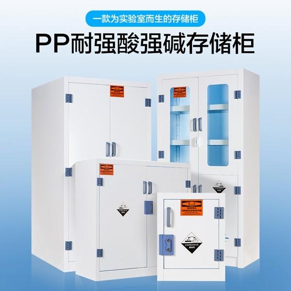 PP酸碱柜